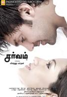 Суть всего (2009)
