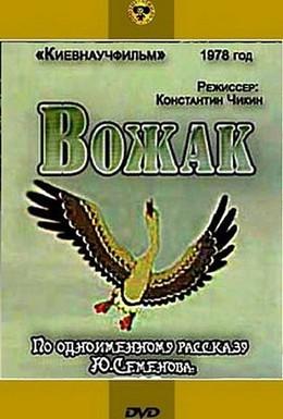 Постер фильма Вожак (1978)