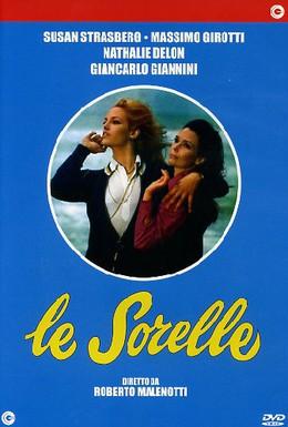 Постер фильма Сёстры (1969)
