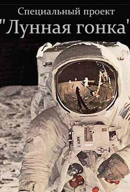 Постер фильма Специальный проект. Лунная гонка (2012)