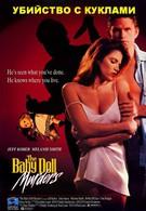 Убийство с куклами (1993)
