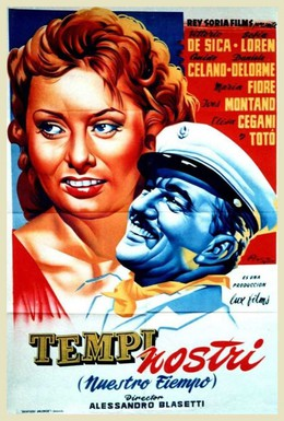Постер фильма Наши времена (1954)