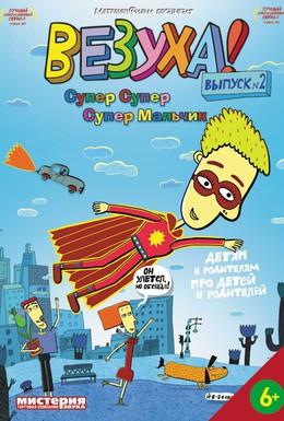 Постер фильма Везуха! (2010)