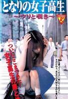 Репортаж скрытой камерой (1991)