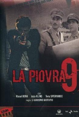 Постер фильма Спрут 9 (1998)