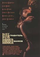 Грабитель банков (1993)