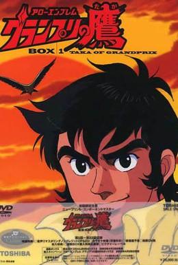 Постер фильма Эмблема – стрела: Ястреб Гран-При (1977)