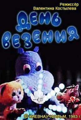 Постер фильма День везения (1983)