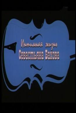 Постер фильма Интимная жизнь Севастьяна Бахова (2002)