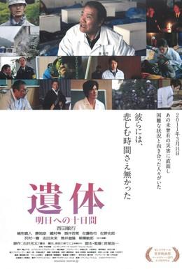Постер фильма Воссоединение (2012)