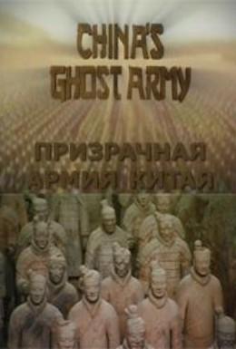 Постер фильма Глиняная армия Китая (2010)