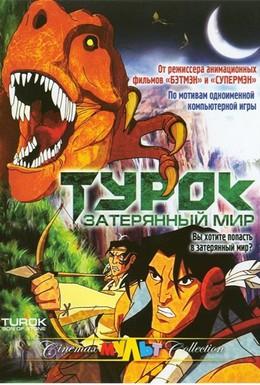 Постер фильма Турок. Затерянный мир (2008)