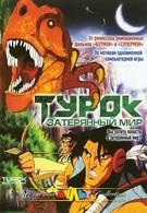 Турок. Затерянный мир (2008)