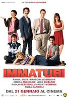 Незрелые (2011)