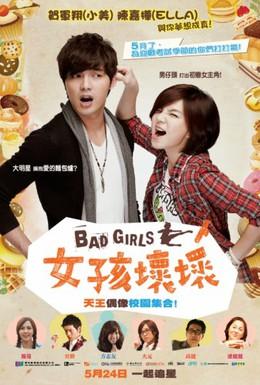 Постер фильма Плохие девочки (2012)
