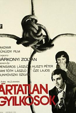 Постер фильма Невинные убийцы (1973)