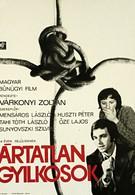 Невинные убийцы (1973)