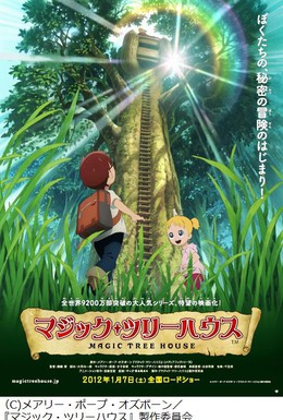 Постер фильма Дом на волшебном дереве (2011)