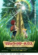 Дом на волшебном дереве (2011)