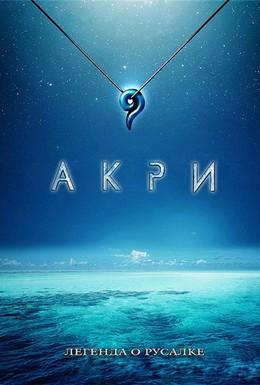 Постер фильма Акри – Легенда о русалке (1996)