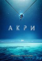 Акри – Легенда о русалке (1996)