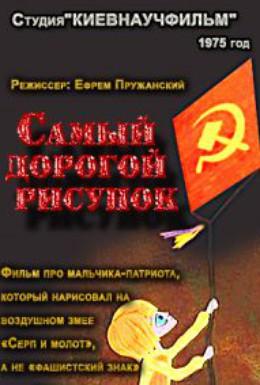 Постер фильма Самый дорогой рисунок (1975)
