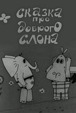Постер фильма Сказка про доброго слона (1970)