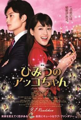 Постер фильма Секрет Акко (2012)