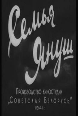 Постер фильма Семья Януш (1941)