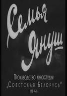 Семья Януш (1941)