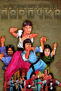 Постер фильма Сумасшедшая парочка (1979)