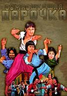 Сумасшедшая парочка (1979)