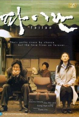 Постер фильма Файлан (2001)