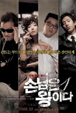 Постер фильма Клиент всегда прав (2006)