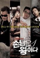 Клиент всегда прав (2006)