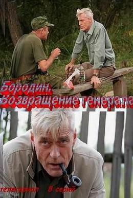 Постер фильма Бородин. Возвращение генерала (2008)
