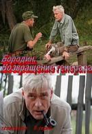 Бородин. Возвращение генерала (2008)