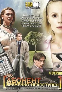 Постер фильма Абонент временно недоступен... (2008)