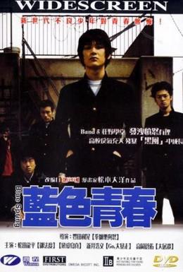 Постер фильма Голубые цветы (2009)
