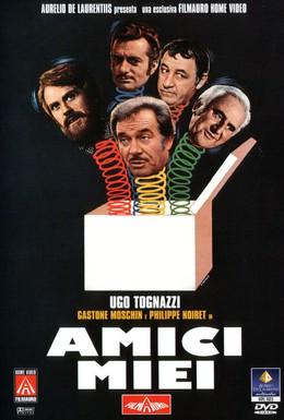 Постер фильма Мои друзья (1975)