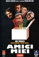 Мои друзья (1975)