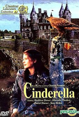 Постер фильма Золушка (2000)