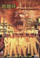 Молодые и опасные 4 (1997)