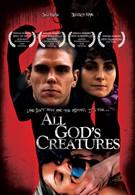 Все создания божьи (2011)