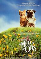 Приключения Майло и Отиса (1986)