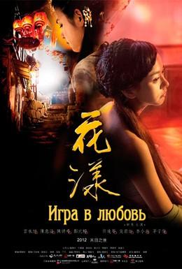 Постер фильма Последствия желания (2012)