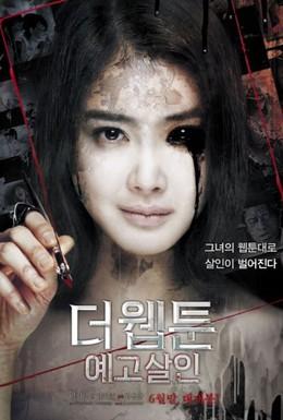 Постер фильма Убийственная мультипликация (2013)