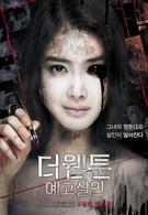 Убийственная мультипликация (2013)