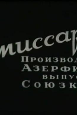Постер фильма Двадцать шесть комиссаров (1932)