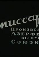 Двадцать шесть комиссаров (1932)